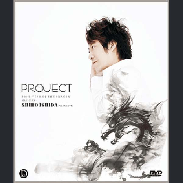 Project by Shiro Ishida - DVD